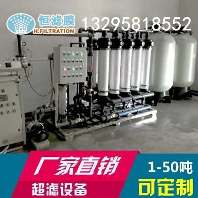 污水处理超滤设备